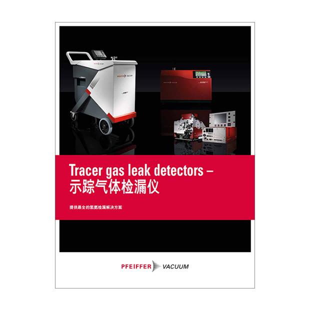 Tracer gas leak detectors – 示踪气体检漏仪