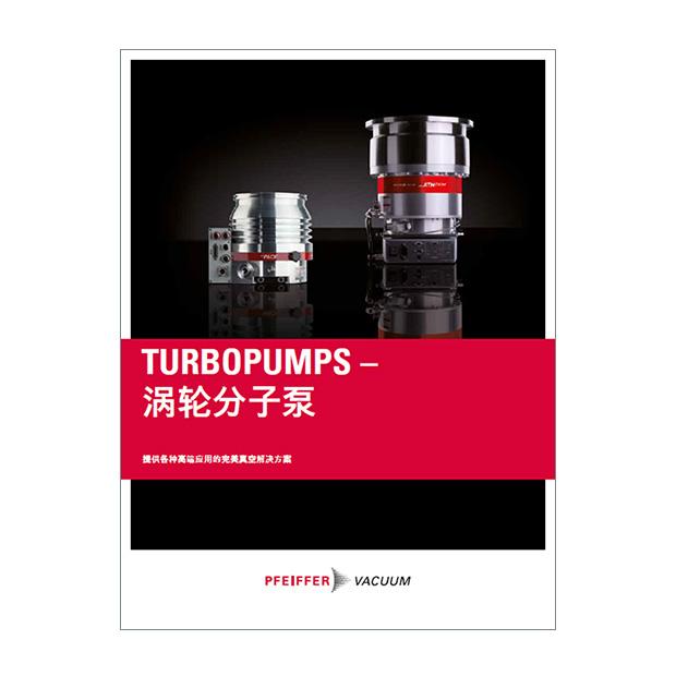 Turbopumps – 涡轮分子泵