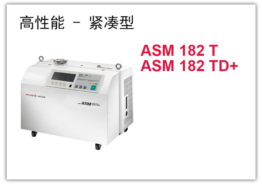 High performance Leak Detector ASM 182
