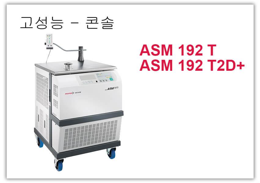 고성능 - 콘솔 ASM 192