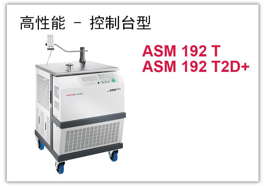 高性能 - 控制台型 ASM 192