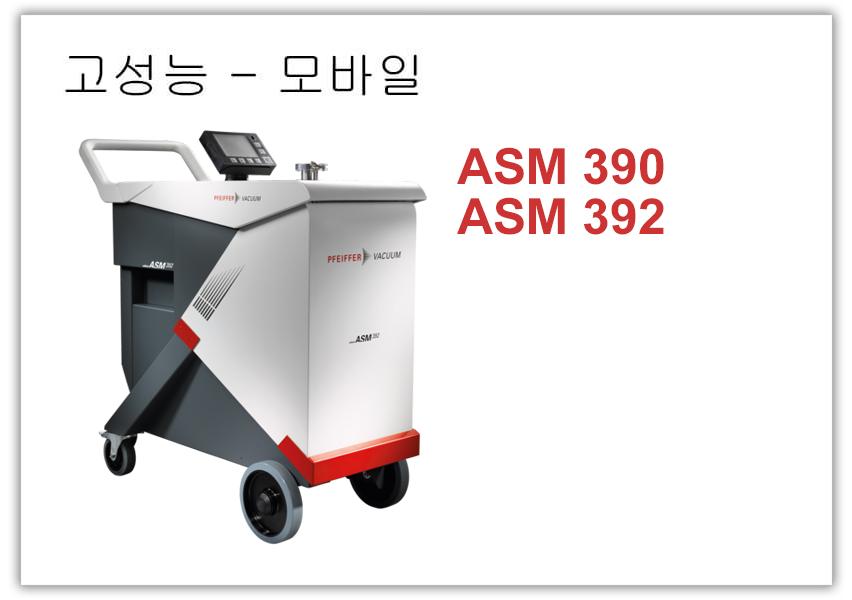 고성능 - 모바일 ASM 390 및 ASM 392