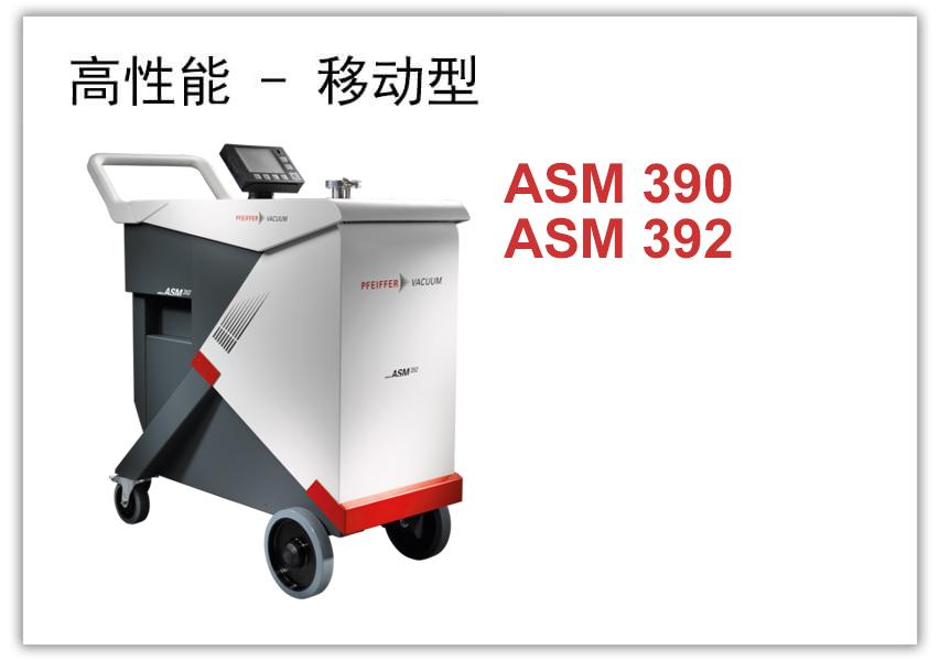 高性能 - 移动型 ASM 390 和 ASM 392