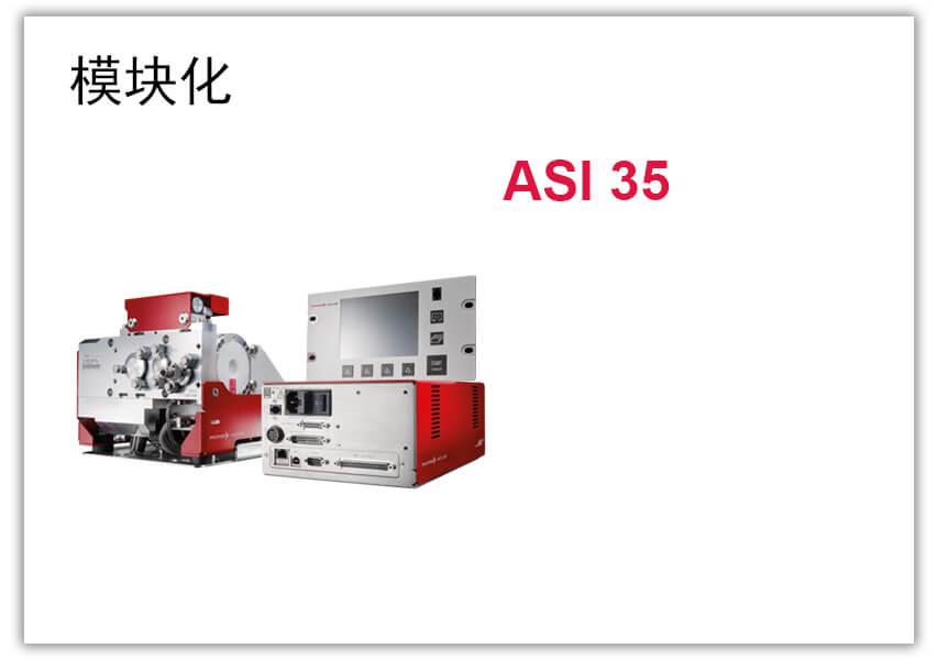 真空检漏 模块化 ASI 35
