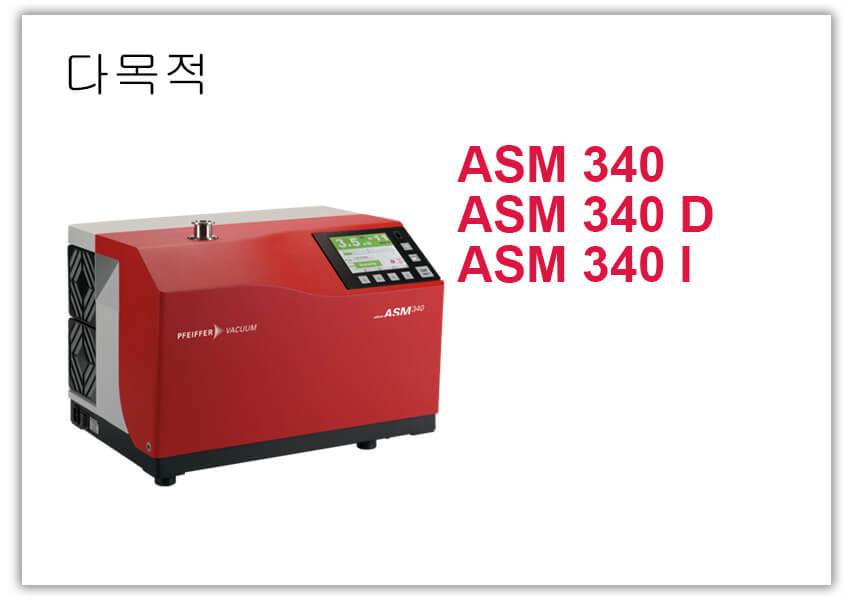 리크 디텍더 ASM 340