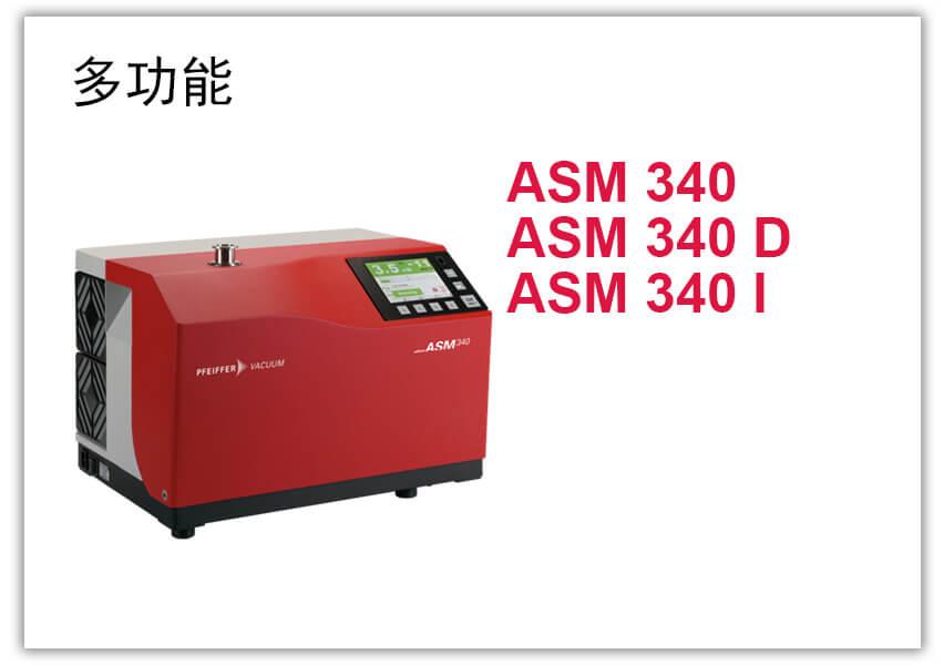 真空检漏 ASM 340