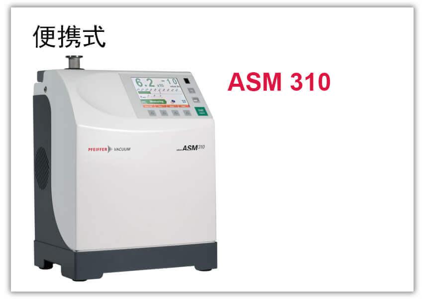 真空检漏 ASM 310