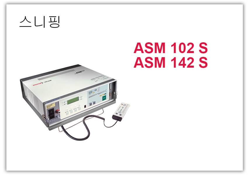 리크 디텍더 스니핑 ASM 102 S