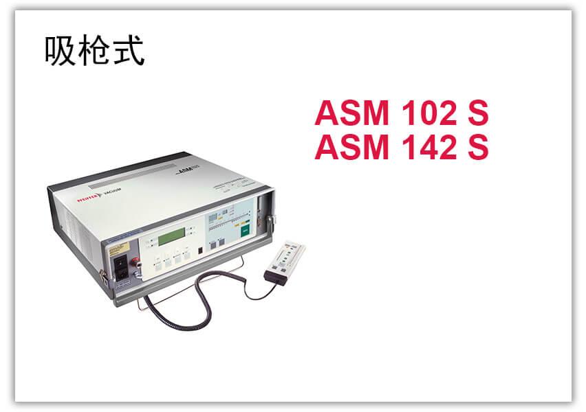 真空检漏 吸枪式 ASM 102 S